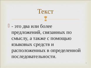 - это два или более предложений, связанных по смыслу, а также с помощью языко