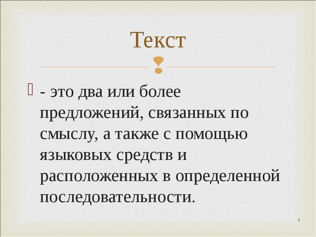 - это два или более предложений, связанных по смыслу, а также с помощью языко...