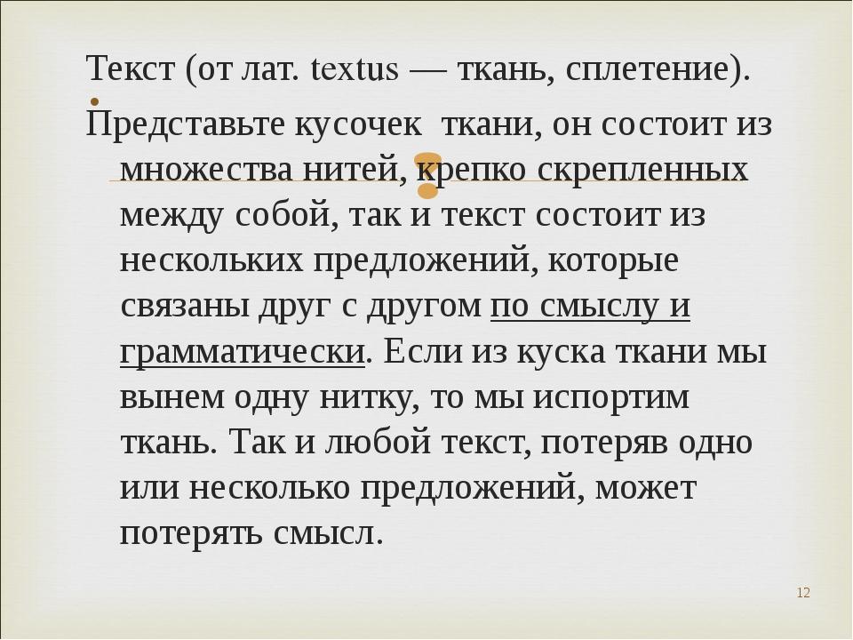 Текст (от лат. textus — ткань, сплетение). Представьте кусочек ткани, он сост...