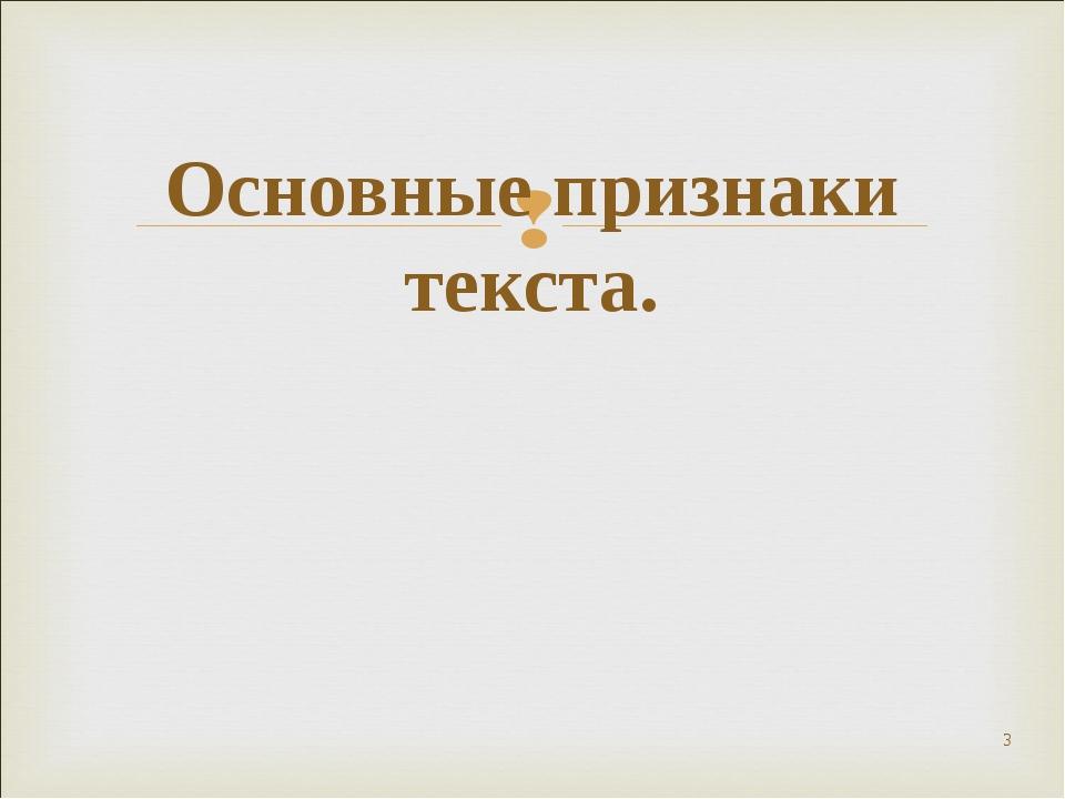Основные признаки текста. * Круглова И. А.