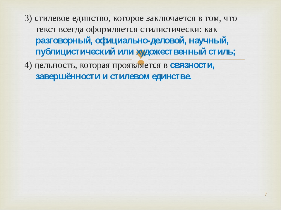 3) стилевое единство, которое заключается в том, что текст всегда оформляется...