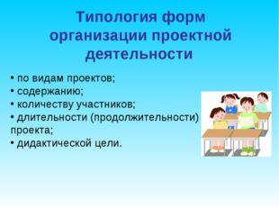 Типология форм организации проектной деятельности по видам проектов; содержан