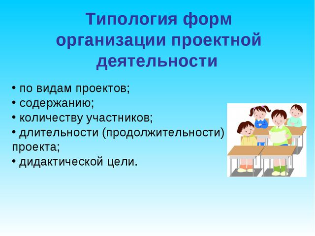 Типология форм организации проектной деятельности по видам проектов; содержан...