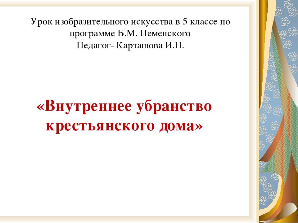 ПРЕЗЕНТАЦИИ ПО ИЗО 4 КЛАСС НЕМЕНСКИЙ СКАЧАТЬ БЕСПЛАТНО