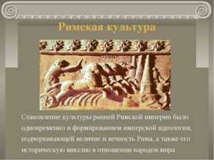 Римская культура Становление культуры ранней Римской империи было одновременн