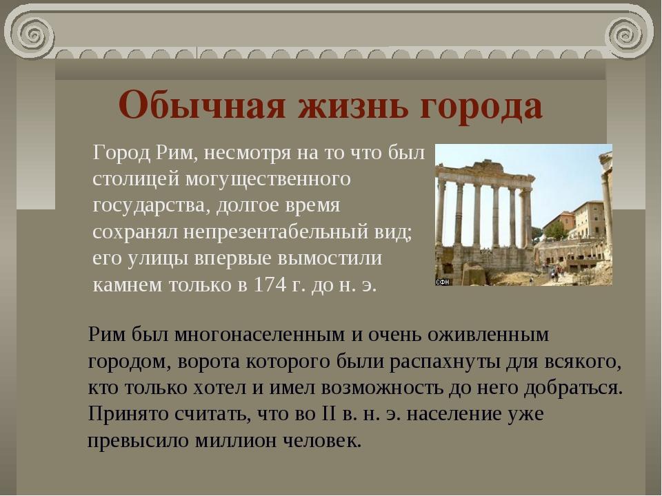 Обычная жизнь города Город Рим, несмотря на то что был столицей могущественно...