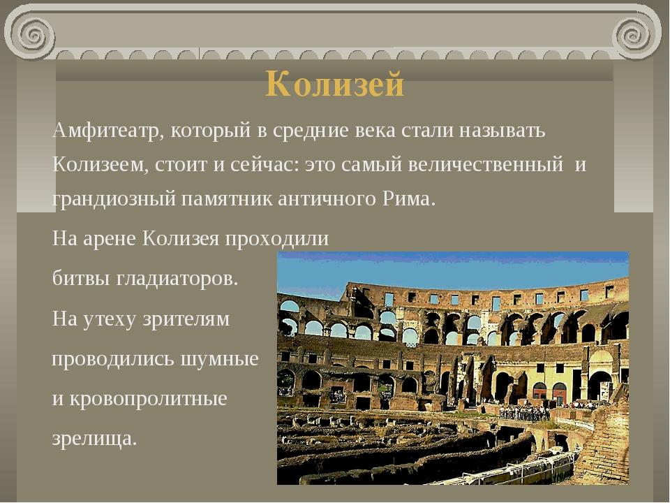 Колизей Амфитеатр, который в средние века стали называть Колизеем, стоит и се...