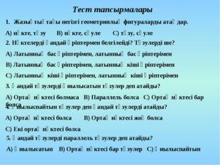 Тест тапсырмалары Жазықтықтағы негізгі геометриялық фигураларды атаңдар. А) н