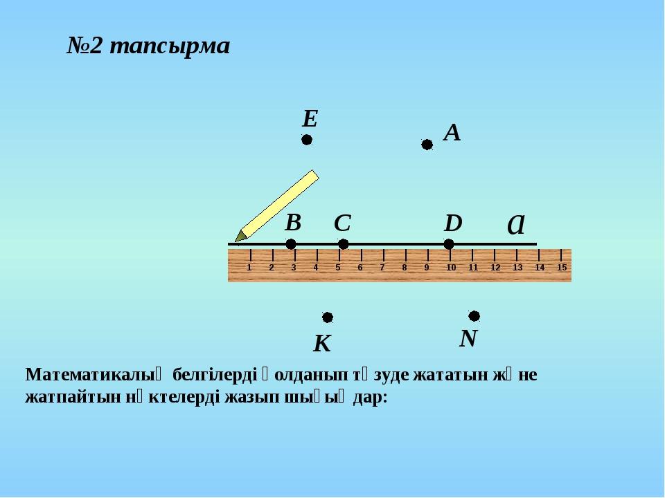 D В С А Е К N №2 тапсырма Математикалық белгілерді қолданып түзуде жататын жә...