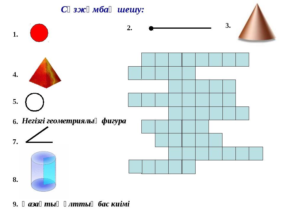 1. 2. 4. 5. 6. Негізгі геометриялық фигура 7. 8. 9. Қазақтың ұлттық бас киімі...