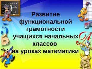 Развитие функциональной грамотности учащихся начальных классов на уроках мате