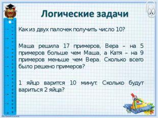 Как из двух палочек получить число 10? Маша решила 17 примеров, Вера – на 5 п
