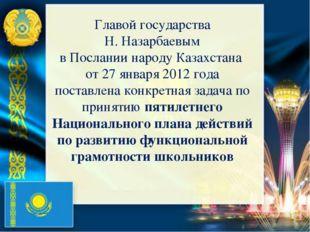 Главой государства Н. Назарбаевым вПосланиинароду Казахстана от 27 января 2