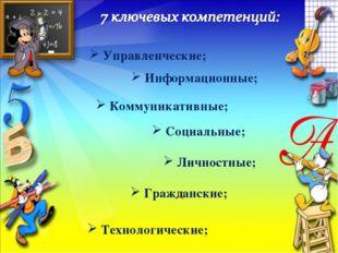 Управленческие; Информационные; Коммуникативные; Социальные; Личностные; Гра