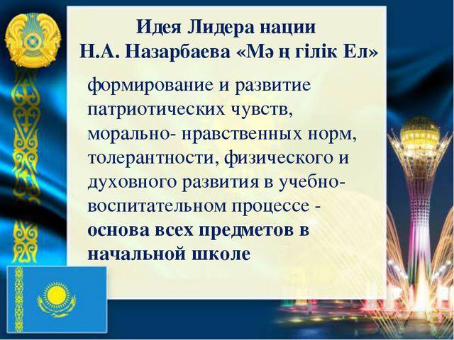 Идея Лидера нации Н.А. Назарбаева «Мәңгілік Ел» формирование и развитие патри...