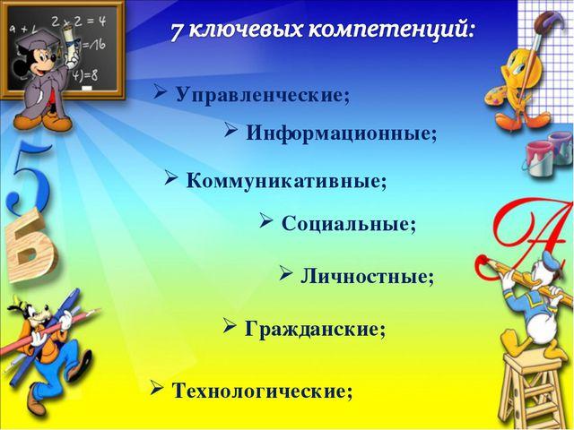 Управленческие; Информационные; Коммуникативные; Социальные; Личностные; Гра...