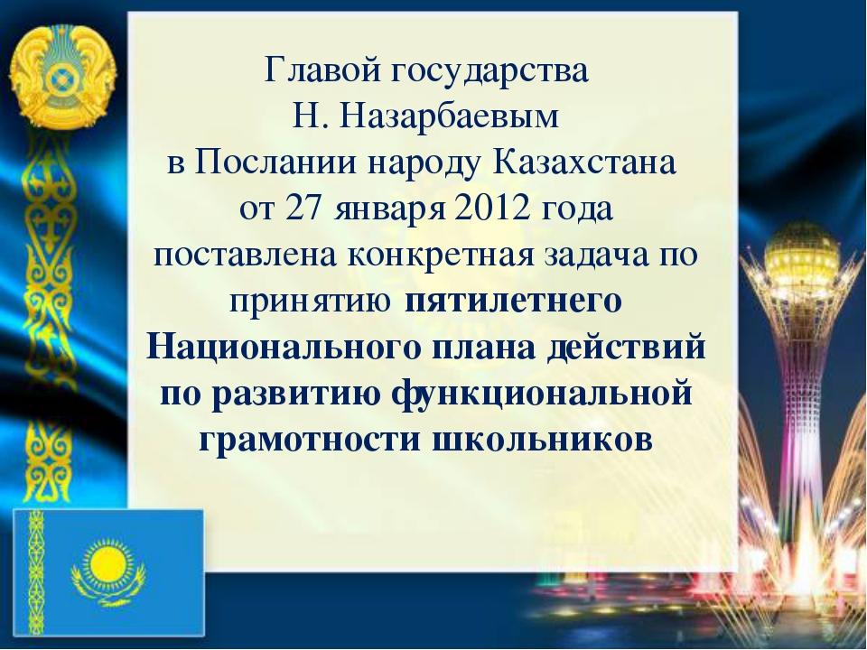 Главой государства Н. Назарбаевым вПосланиинароду Казахстана от 27 января 2...