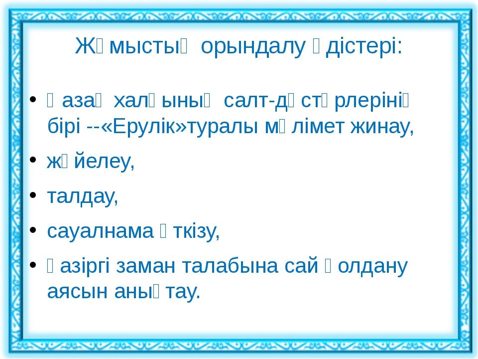 Жұмыстың орындалу әдістері: Қазақ халқының салт-дәстүрлерінің бірі --«Ерулік»...