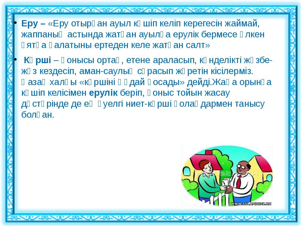 Еру – «Еру отырған ауыл көшіп келіп керегесін жаймай, жаппаның астында жатқан...
