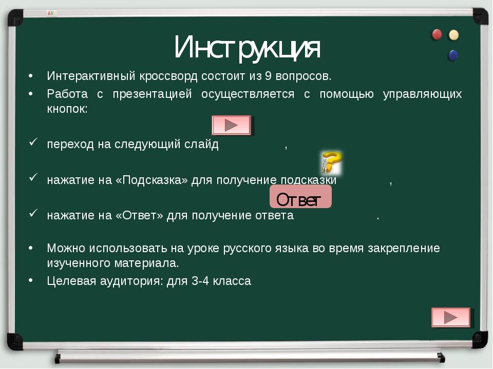 Инструкция Интерактивный кроссворд состоит из 9 вопросов. Работа с презентаци...