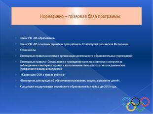 Нормативно – правовая база программы: Закон РФ «Об образовании» Закон РФ «Об
