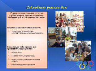 Соблюдение режима дня Режим группы строится с учетом учебного плана школы, в