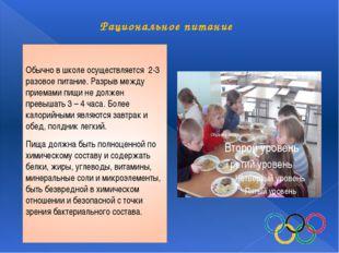 Рациональное питание Обычно в школе осуществляется 2-3 разовое питание. Разр