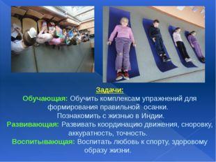 Задачи: Обучающая: Обучить комплексам упражнений для формирования правильной