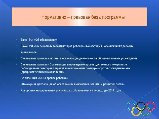 Нормативно – правовая база программы: Закон РФ «Об образовании» Закон РФ «Об...