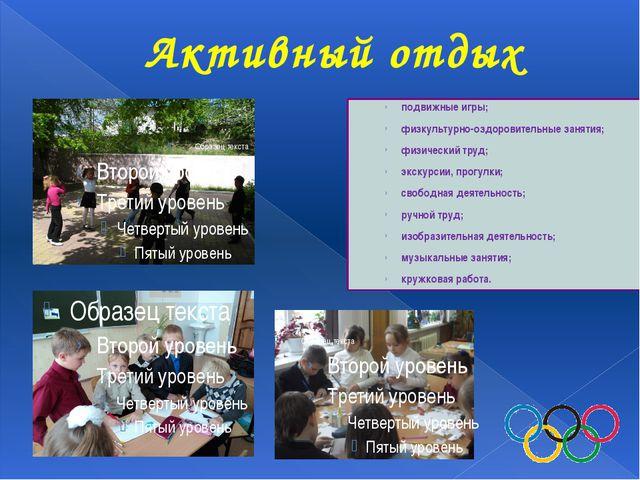 Активный отдых подвижные игры; физкультурно-оздоровительные занятия; физичес...