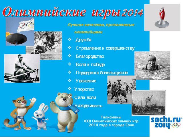 Лучшие качества, проявляемые олимпийцами Дружба Стремление к совершенству Бла...