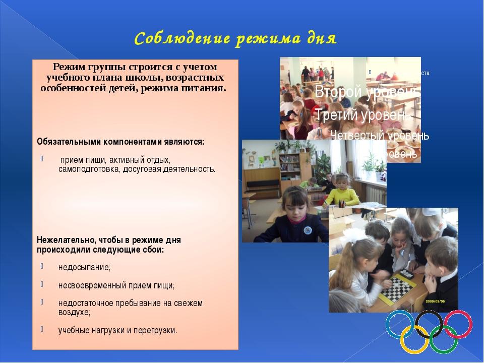 Соблюдение режима дня Режим группы строится с учетом учебного плана школы, в...