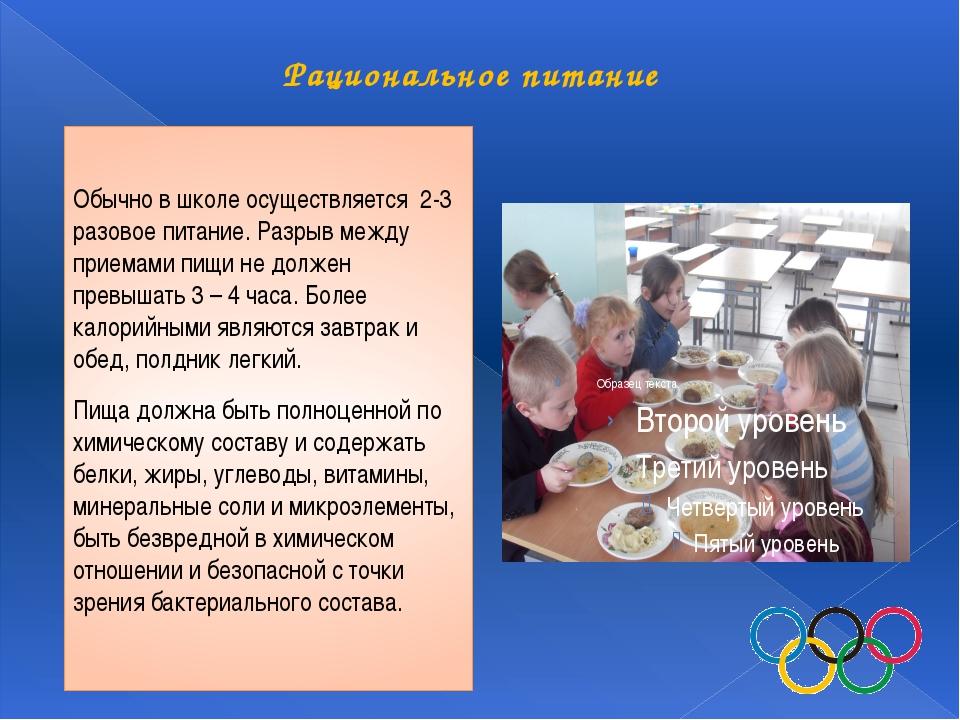 Рациональное питание Обычно в школе осуществляется 2-3 разовое питание. Разр...
