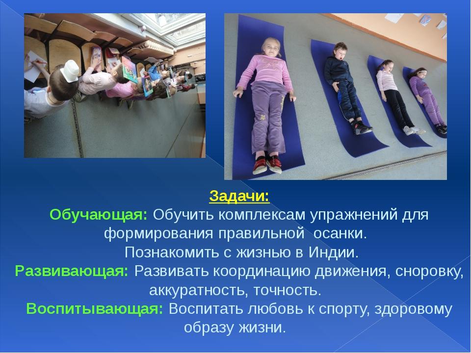 Задачи: Обучающая: Обучить комплексам упражнений для формирования правильной...