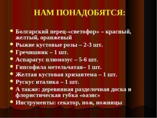 НАМ ПОНАДОБЯТСЯ: Болгарский перец-«светофор» – красный, желтый, оранжевый Рыж