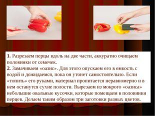 1.Разрезаем перцы вдоль на две части, аккуратно очищаем половинки от семечек