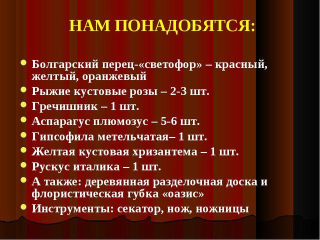 НАМ ПОНАДОБЯТСЯ: Болгарский перец-«светофор» – красный, желтый, оранжевый Рыж...