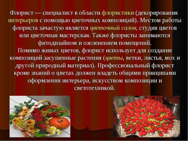 Флорист — специалист в области флористики (декорирования интерьеров с помощью...