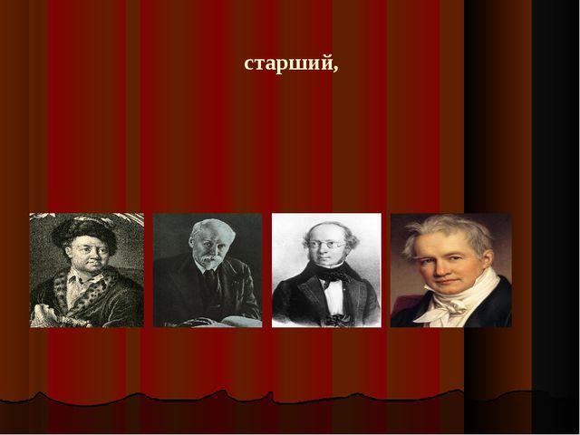 Учёные-флористы: Иога́нн Гео́рг Гме́лин старший, Влади́мир Лео́нтьевич Комаро...
