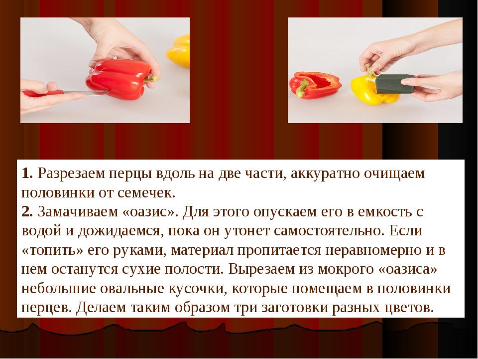 1.Разрезаем перцы вдоль на две части, аккуратно очищаем половинки от семечек...