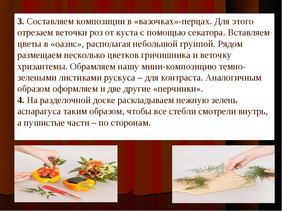 3.Составляем композиции в «вазочках»-перцах. Для этого отрезаем веточки роз...