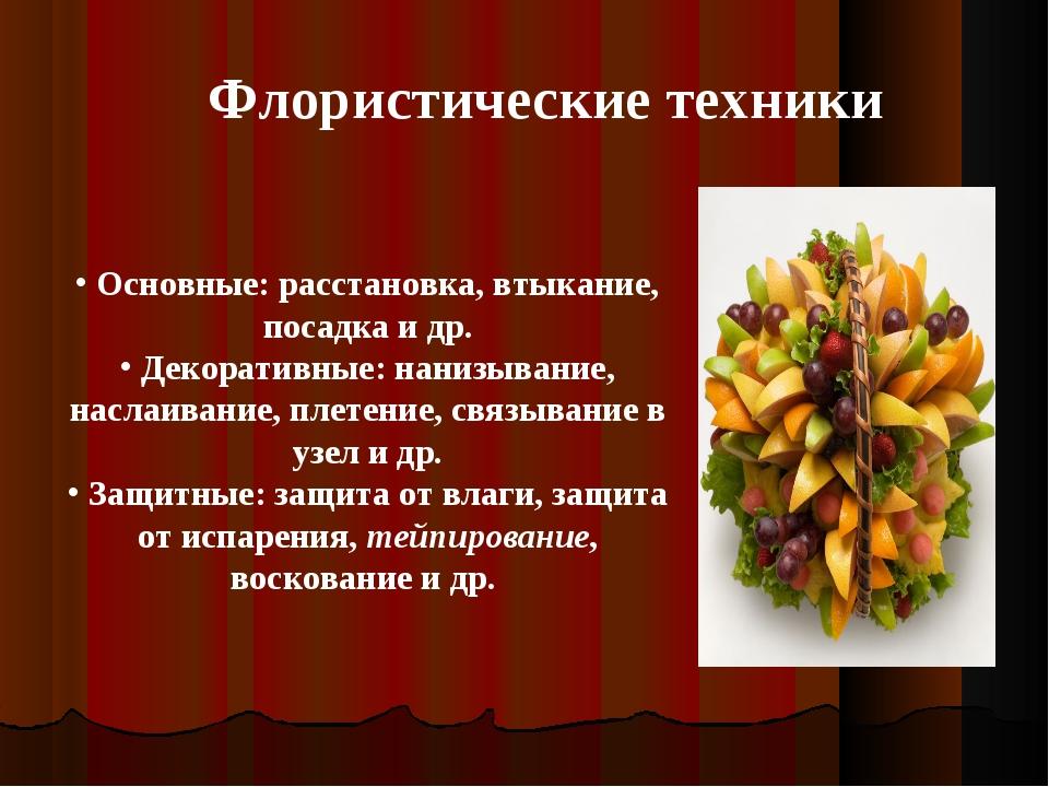 Флористические техники Основные: расстановка, втыкание, посадка и др. Декорат...