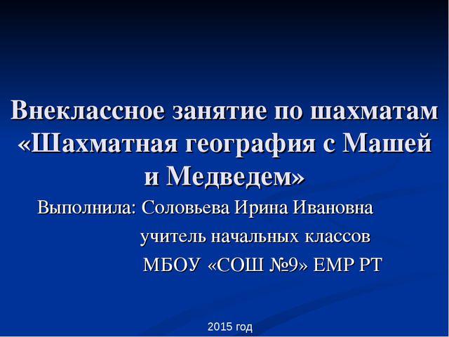 Внеклассное занятие по шахматам «Шахматная география с Машей и Медведем» Выпо...
