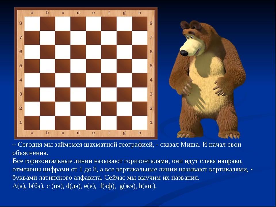 – Сегодня мы займемся шахматной географией, - сказал Миша. И начал свои объяс...