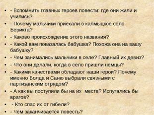 - Вспомнить главных героев повести: где они жили и учились? - Почему мальчики