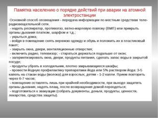 Памятка населению о порядке действий при аварии на атомной электростанции Осн