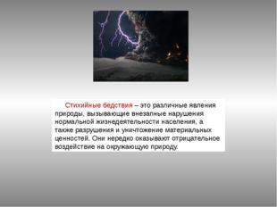 Стихийные бедствия – это различные явления природы, вызывающие внезапные нару