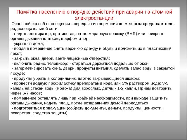 Памятка населению о порядке действий при аварии на атомной электростанции Осн...