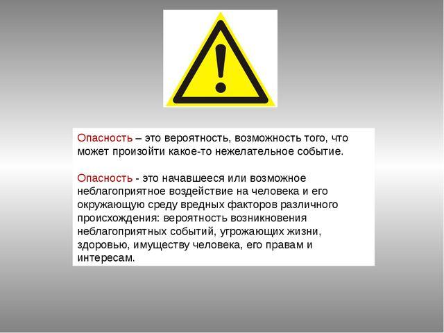 Опасность – это вероятность, возможность того, что может произойти какое-то н...