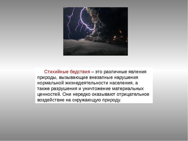 Стихийные бедствия – это различные явления природы, вызывающие внезапные нару...